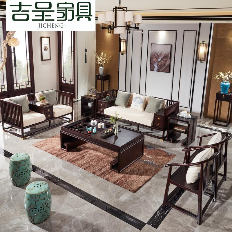 吉呈新中式实木沙发整装别墅样板房轻奢家具现代中式布艺沙发组合