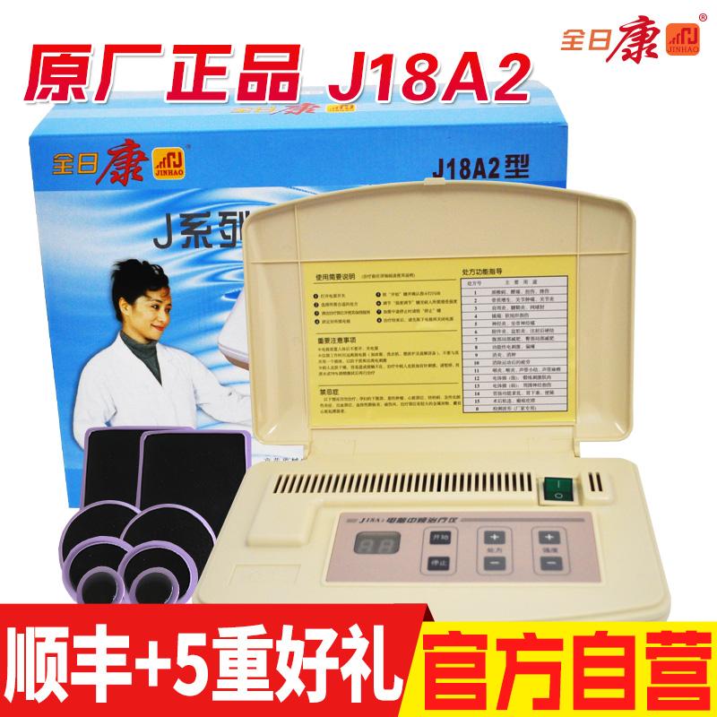全日康电脑中频治疗仪J18A2 家用医用腰椎间盘突出理疗仪电疗按摩