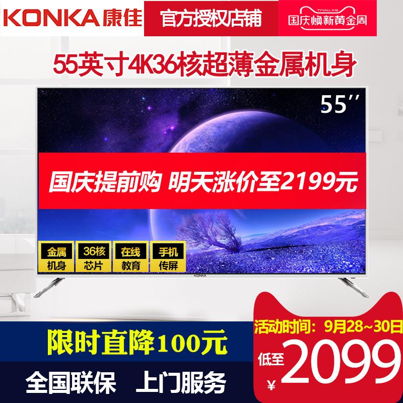Konka-康佳 B55U 55英寸4K超高清36核智能网络WIFI平板LED电视机