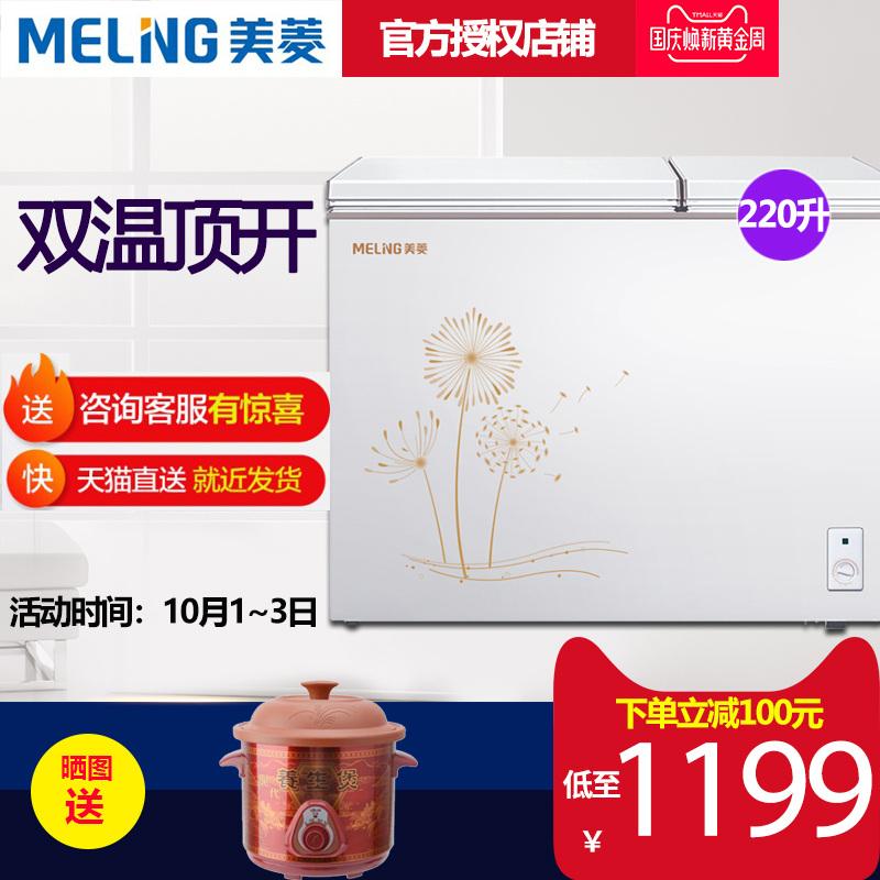 MeiLing-美菱 BCD-220DT家用小型冰柜冷藏冷冻双温商用冷柜卧式