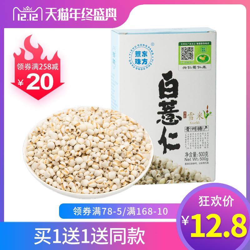 国家地理标志产品,贵州兴仁 小薏仁米2斤装