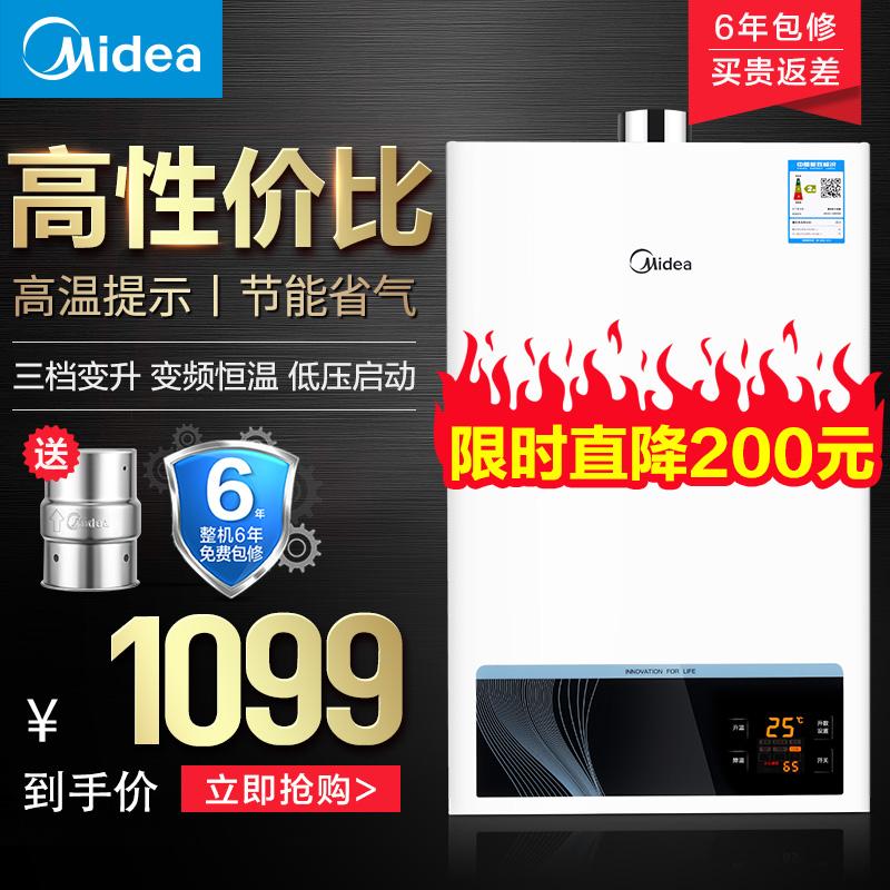 Midea-美的 JSQ22-12WH5D(旗舰版)燃气热水器家用天然气12升恒温
