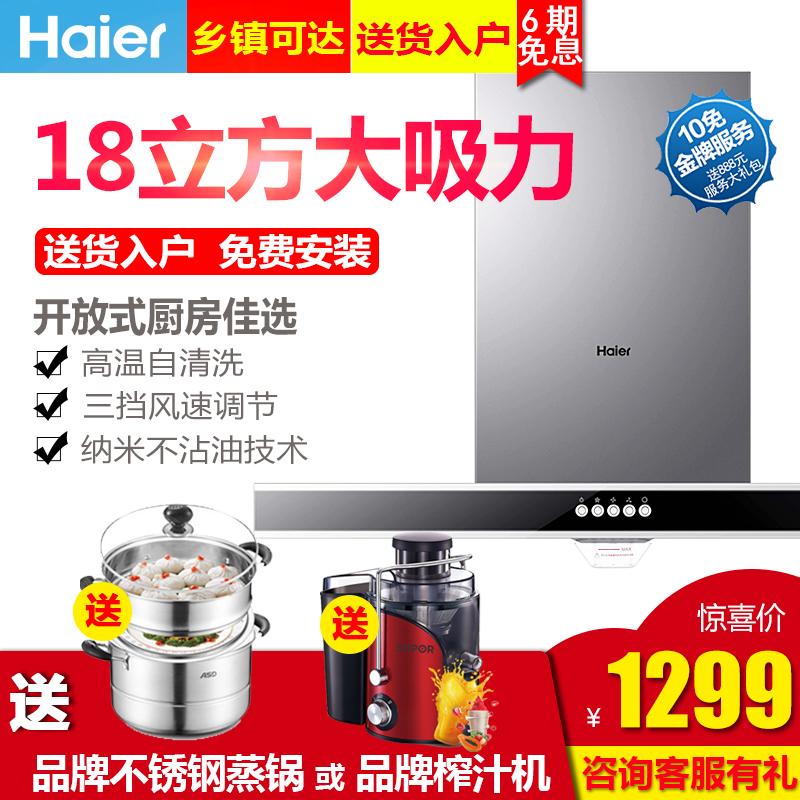 Haier-海尔 CXW-200-E900T2S 吸油烟机大吸力抽油烟机顶吸式家用