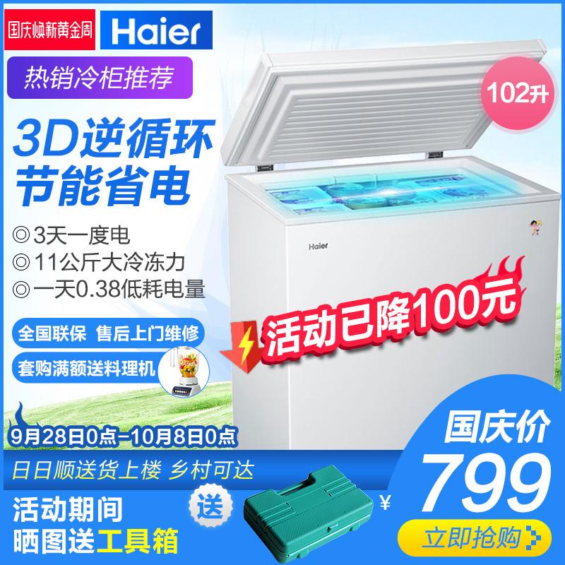 海尔小冰柜家用小型冷柜商用冷藏冷冻柜 Haier-海尔 BC-BD-102HT