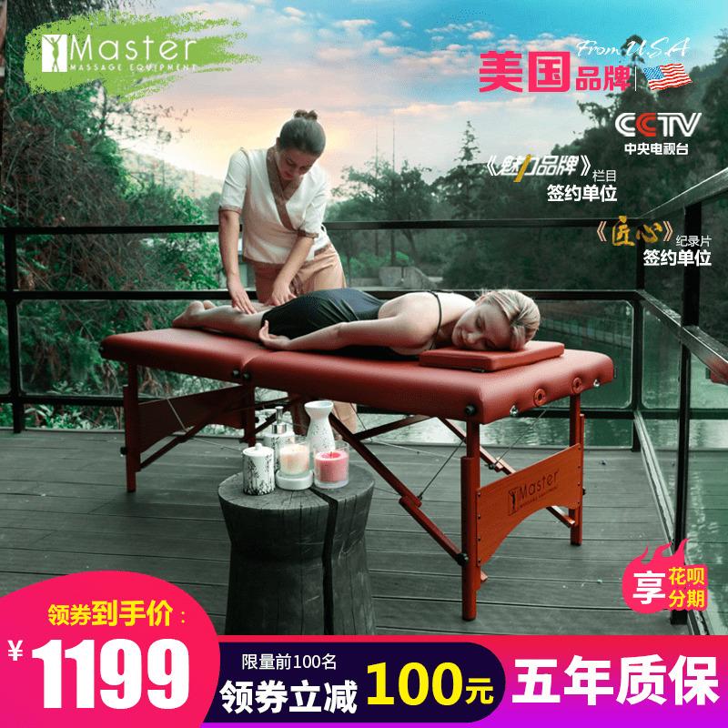 美国Master名腾便携式按摩床实木SPA推拿床艾灸理疗床折叠美容床