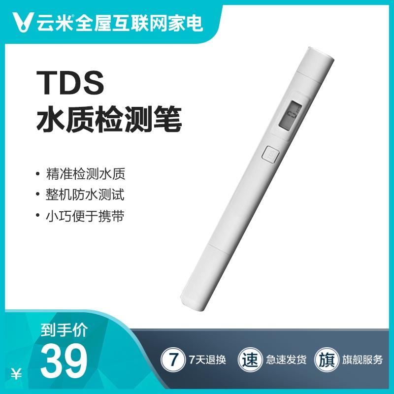 小米生态链 云米 TDS水质检测笔