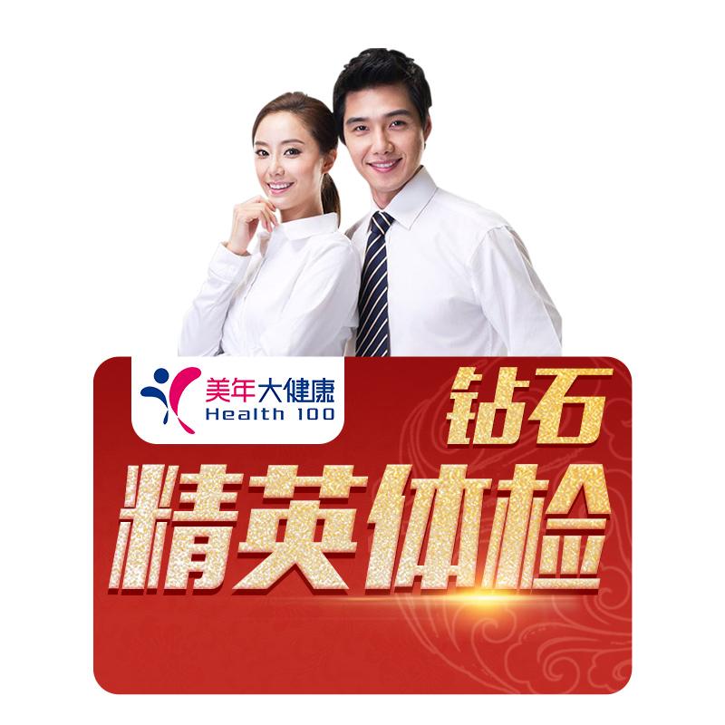 美年大健康体检家人全面套餐女士中青老年北京上海男士全国体检卡