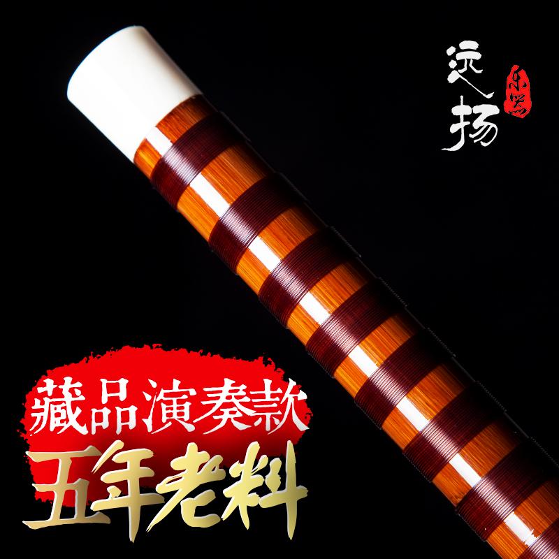 远扬笛子竹笛专业成人高档演奏横笛苦竹笛老料考级收藏笛乐器DF调