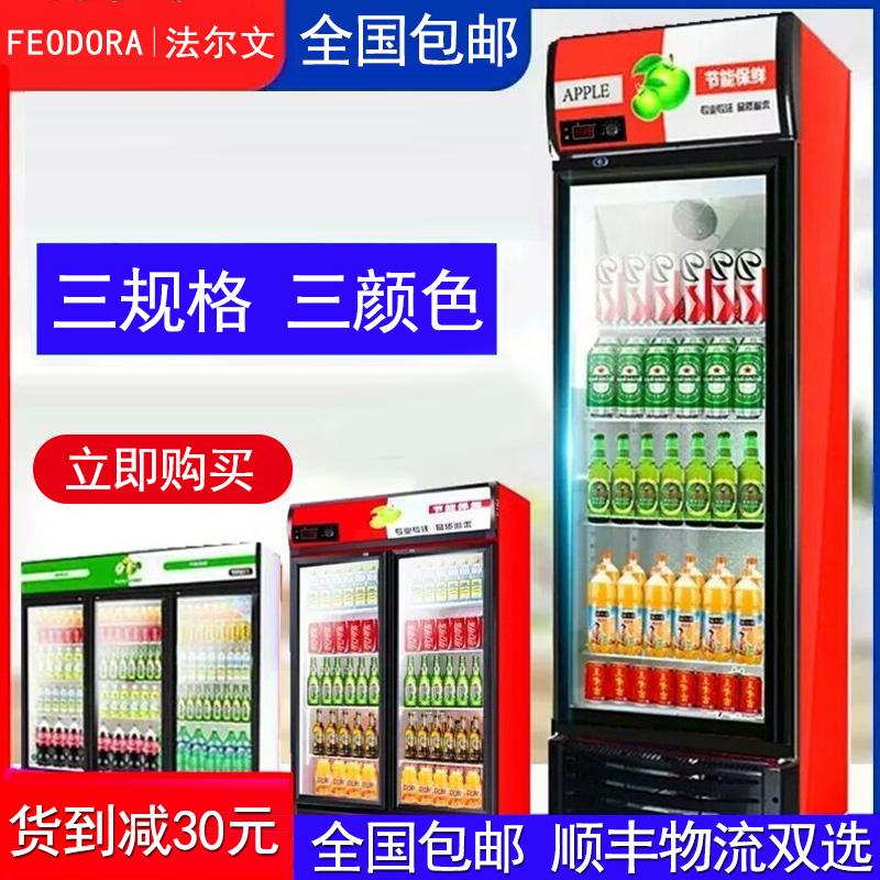 法尔文啤酒饮料柜立式冷藏展示柜便利店工作单门保鲜柜新品台商用