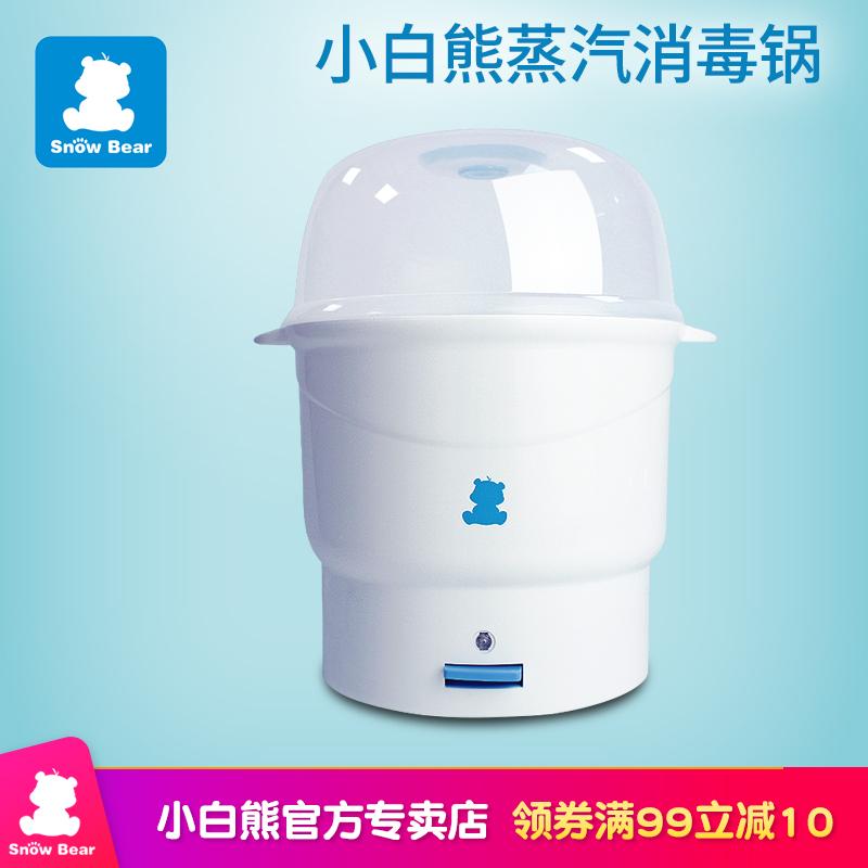 小白熊奶瓶消毒锅婴儿煮奶瓶消毒器不带烘干宝宝蒸汽消毒锅消毒柜