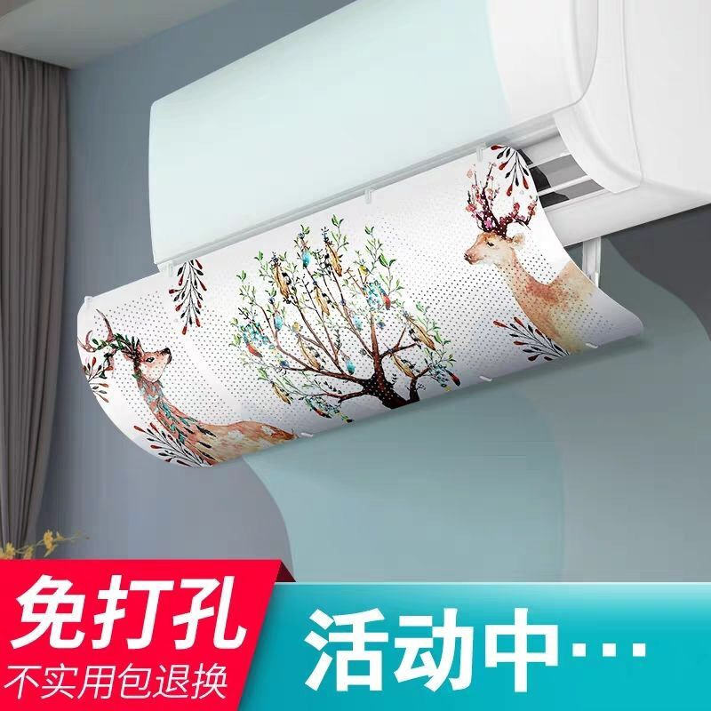 壁挂式通用空调挡风板防直吹防风罩导挡板出风口通用档冷气遮风板