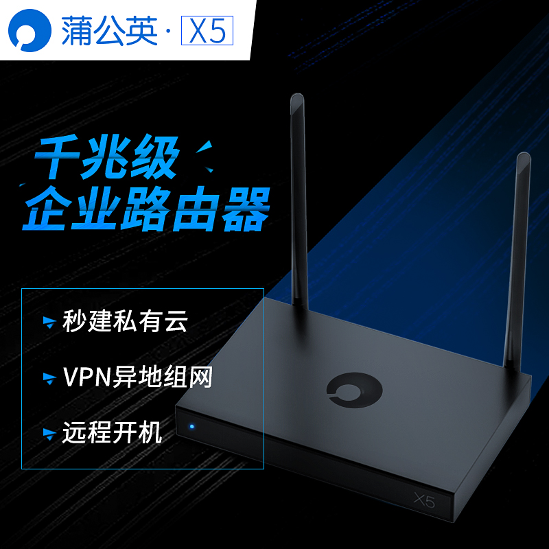 蒲公英X5千兆企业级L2TP无线路由器异地虚拟局域网组网HTTP大功率商用私有云Nas远程监控连锁店收银OA系统