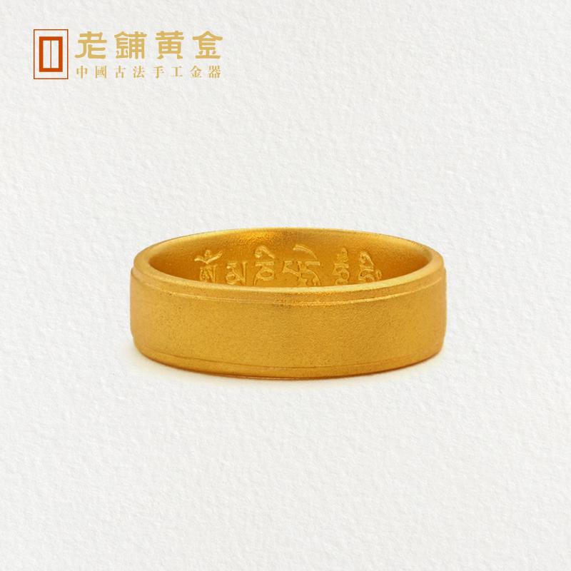 老铺黄金古法手工六字真言佛教黄金戒指足金指环男女款礼品