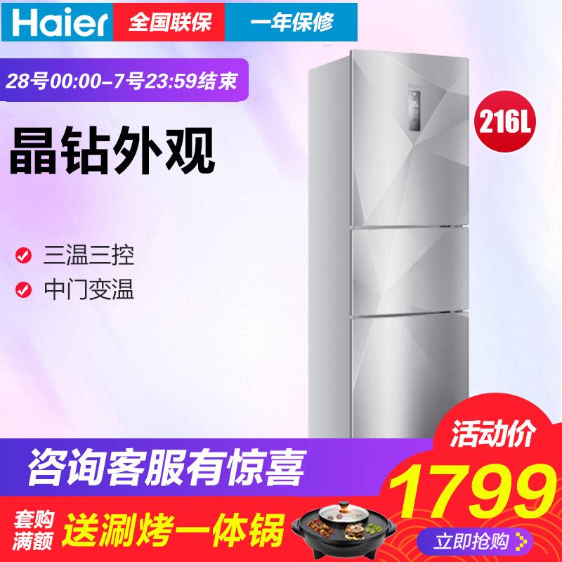 冰箱小型三口之家Haier-海尔 BCD-216SDEGU1家用三门智能冷冻冷藏
