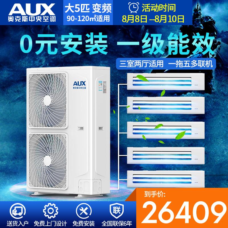 奥克斯大5匹变频家用变频中央空调dlr140w/dcz2