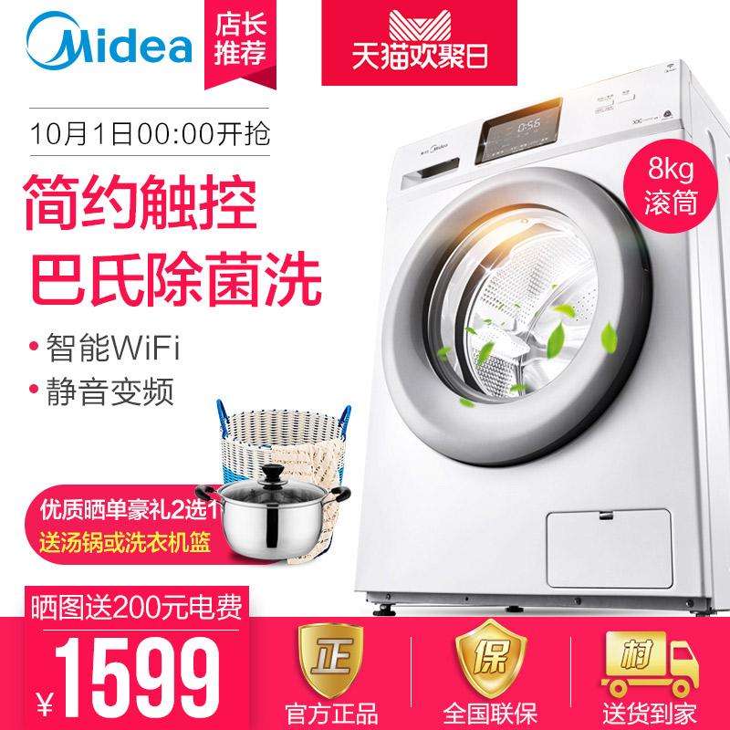 Midea-美的洗衣机全自动家用8公斤智能云变频节能滚筒MG80V330WDX