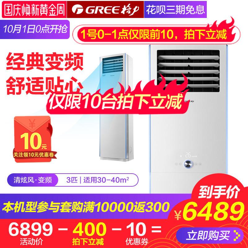 Gree-格力 KFR-72LW-NhHaB33匹变频空调立式客厅官方旗舰店官网