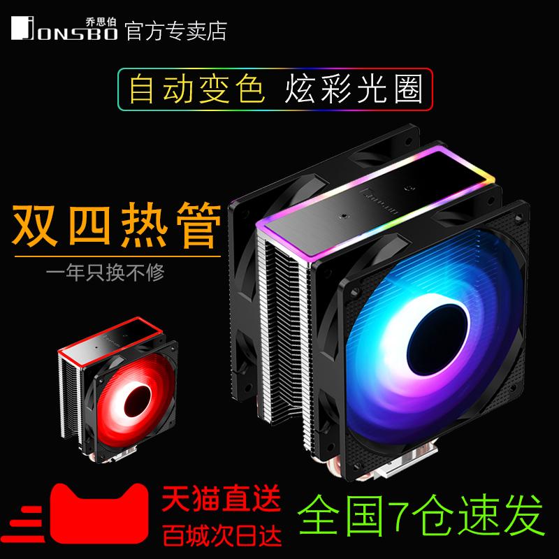 乔思伯CR-601彩色 CPU散热器多平台 台式机CPU风扇 am4散热器 双风扇CPU风扇intel