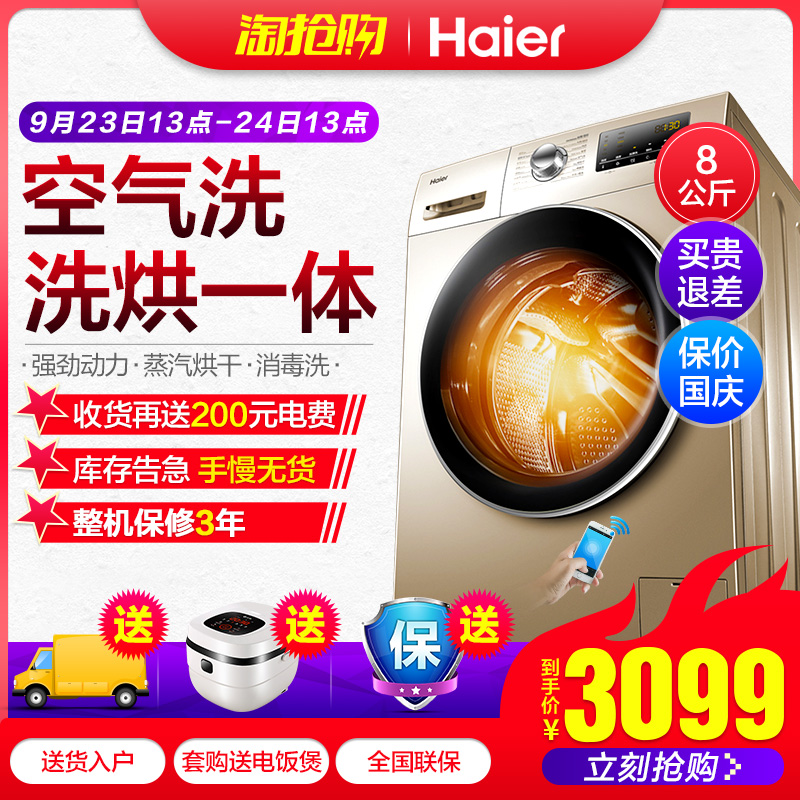 Haier-海尔EG8014HB39GU1 8公斤变频全自动洗烘一体滚筒洗衣机