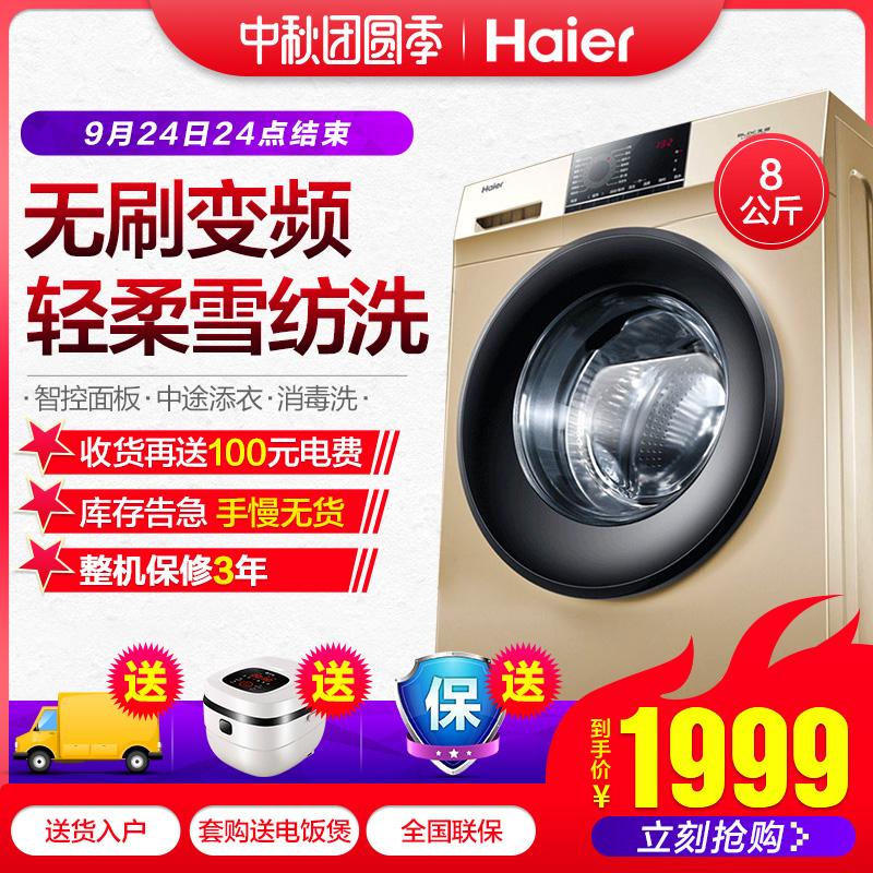 海尔全自动滚筒洗衣机 ag111.ap|开户8公斤变频静音 Haier-海尔EG80B829G