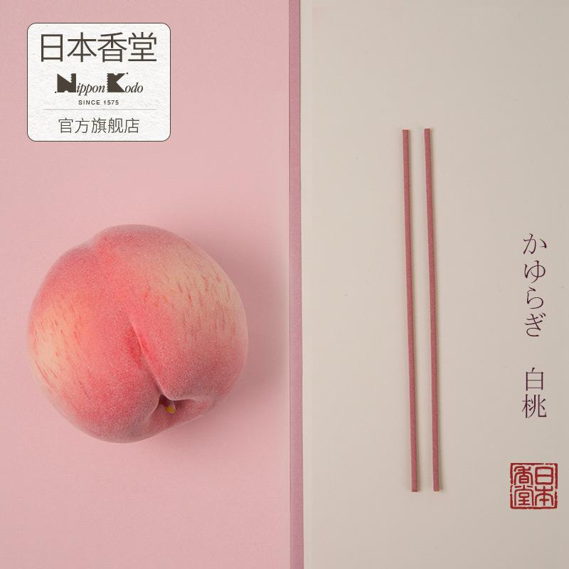 日本香堂nipponkodo吉祥如意白桃花香线香室内餐厅净化空气香薰料