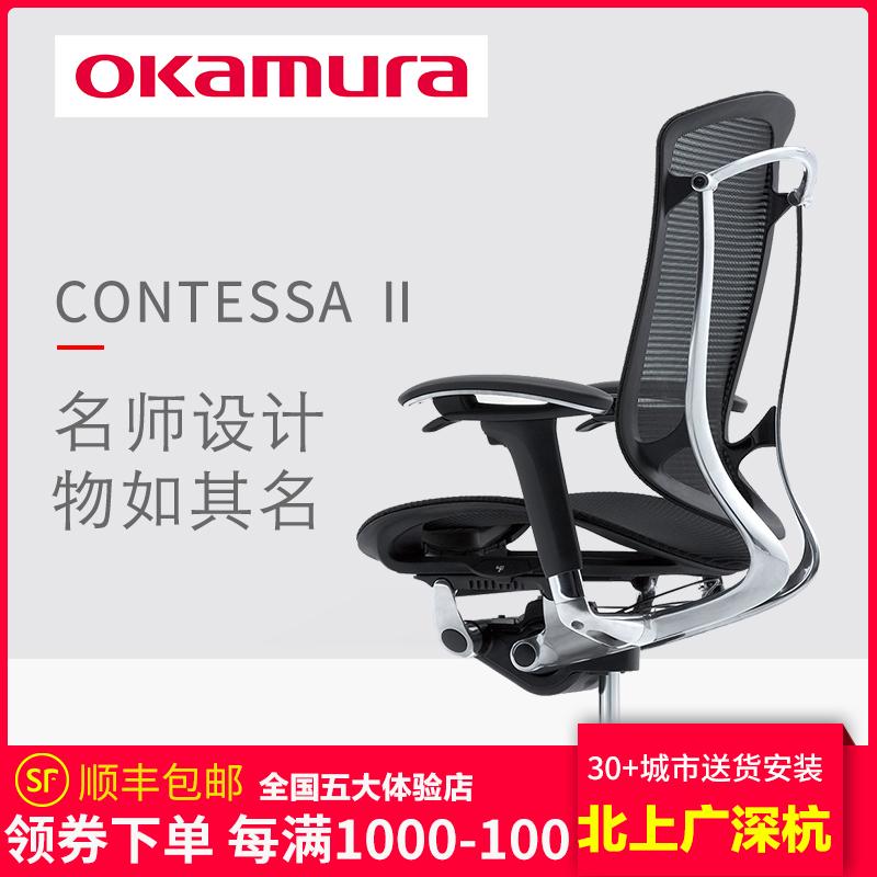 日本okamura原装进口冈村contessa2代高端人体工学家用办公电脑椅
