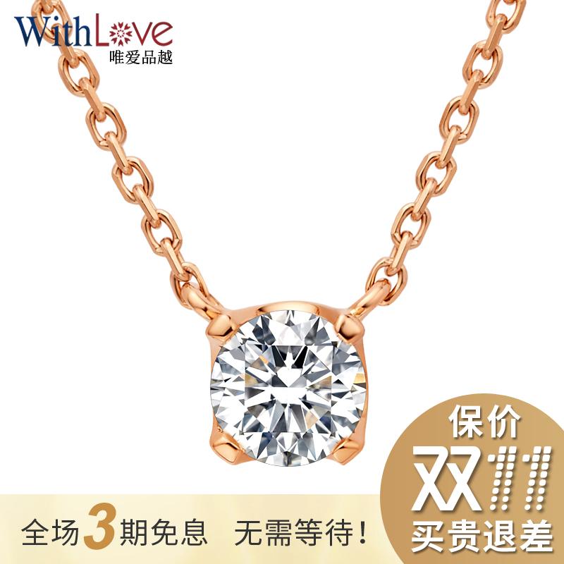 WithLove唯爱品越 精致四爪钻石项链单钻吊坠18K金锁骨套链 期待