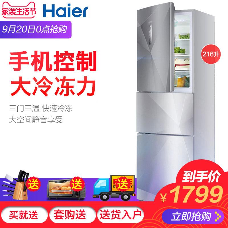 电冰箱左开三门式小型家用智能冷藏冷冻Haier-海尔 BCD-216SDEGU1