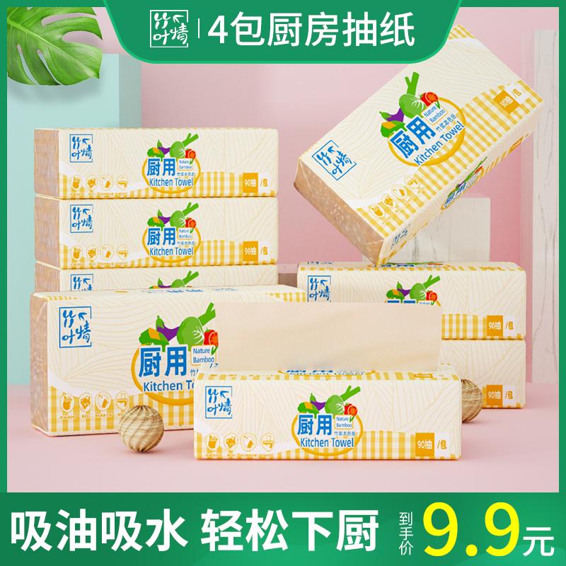 包邮4包本色厨房用纸吸水吸油纸擦油纸油炸专用抽取式厨用整箱装纸巾