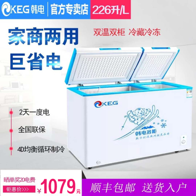 KEG-韩电 BCD-226韩电冰柜家用双温冷柜大容量商用节能冷藏冷冻柜