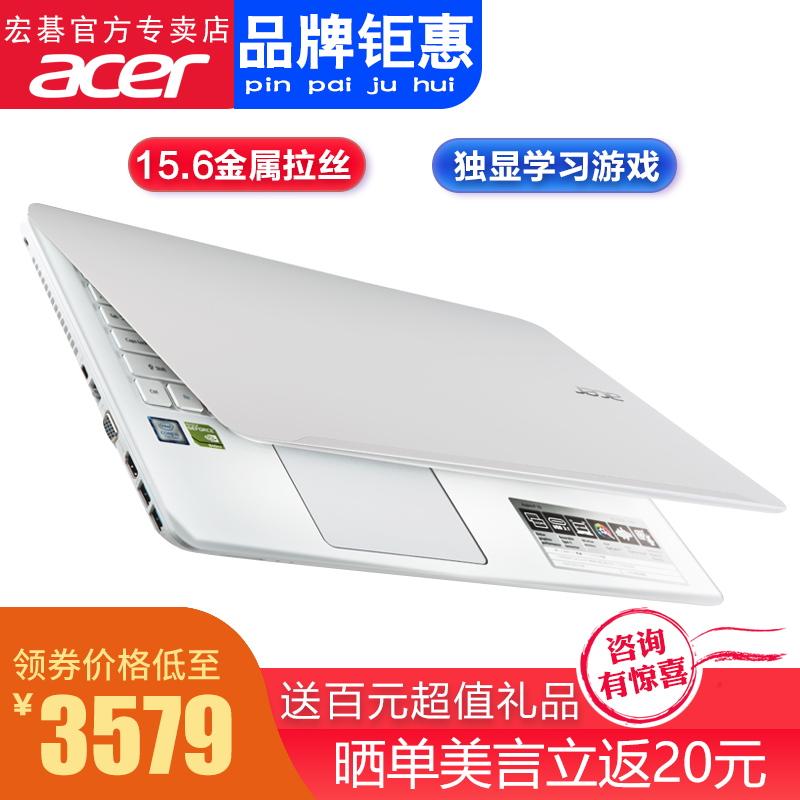 Acer-宏碁 F5 F5-573G酷睿七代白色i5 办公学习游戏笔记本电脑