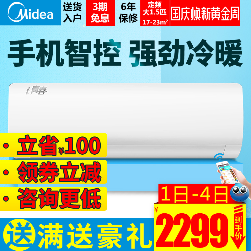 美的空调挂机大1.5匹p壁挂式冷暖家用定频i青春2 KFR-35GW-WCBD3@