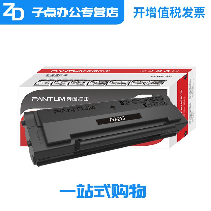 奔图 PD-213原装硒鼓 适用于p2206 p2206nw m6202 m6202nw m6603nw打印机墨盒