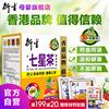 衍生经典小儿七星茶 10g*30袋 大盒量贩装 香港品牌 药食同源