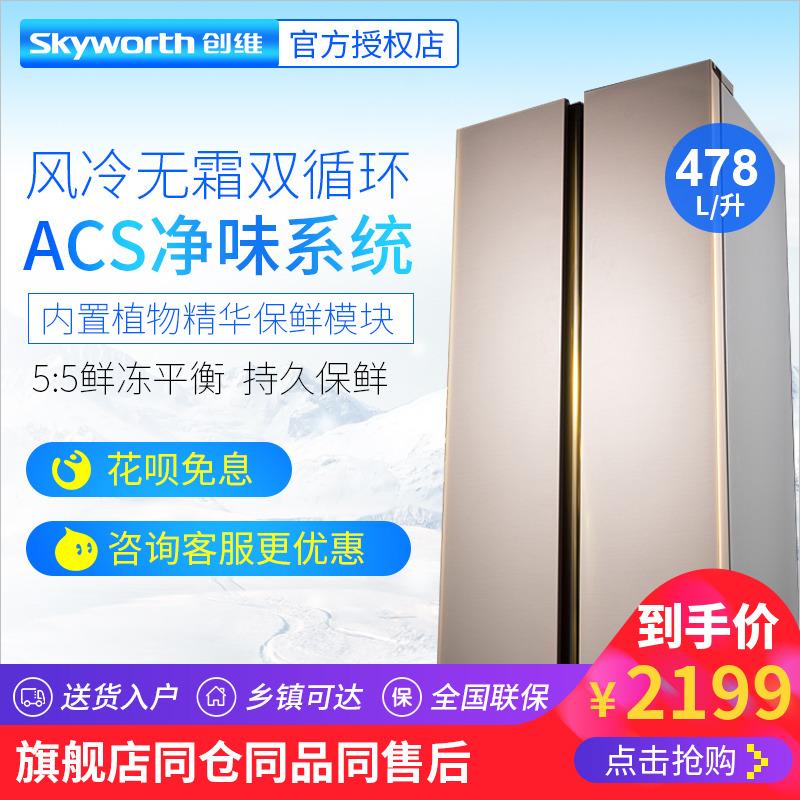 Skyworth-创维W478LM对开门风冷无霜冰箱 478升家用大容量电冰箱