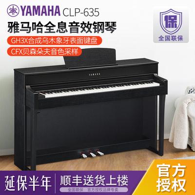Yamaha/雅马哈CLP-635雅马哈钢琴