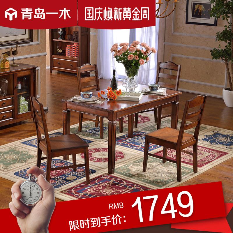 青岛一木家具美式乡村全实木餐桌椅组合 1.4米长方形餐桌6人饭桌