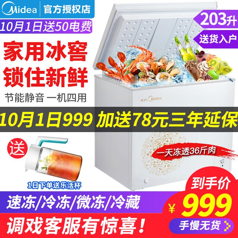 Midea-美的 BD-BC-203KM(E)商用冷藏冷冻小冰柜家用小型卧式冰柜