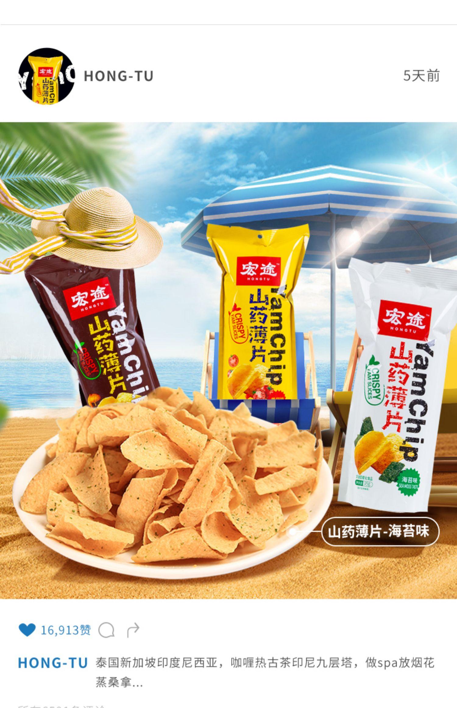 【宏途】山药脆片薄片网红薯片35g*4