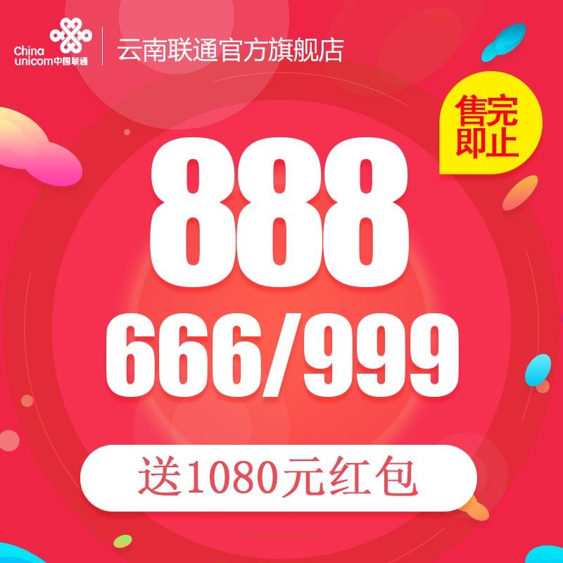 云南联通4G靓号卡全国流量任性用电话卡手机号码卡流量王卡日租卡
