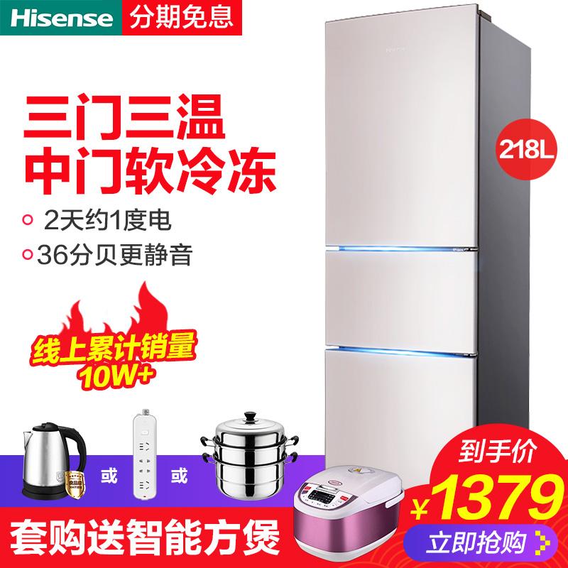 海信冰箱三门 Hisense-海信 BCD-218D-Q 家用节能静音小型速冷冻