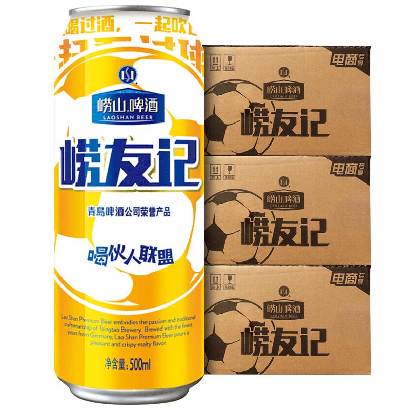 青岛崂山啤酒 崂友记足球罐经典装500ml*12听*3整箱装