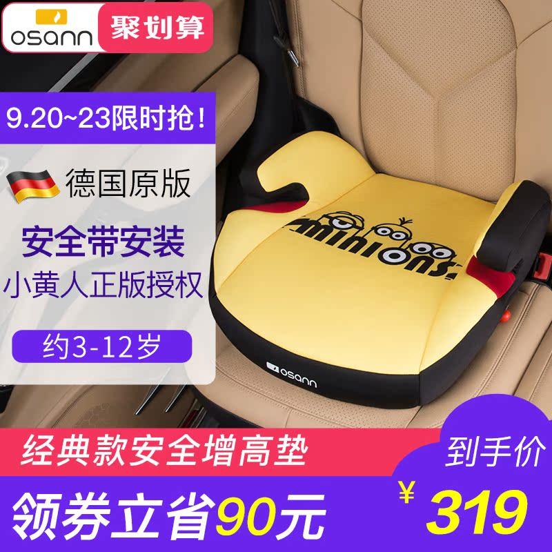 欧颂osann小黄人安全座椅增高垫3-12岁儿童简易汽车坐椅增高坐垫