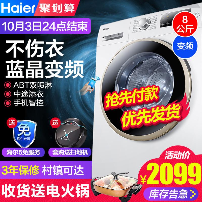海尔洗衣机全自动滚筒智能变频静音不伤衣家用8公斤EG8012B39WU1