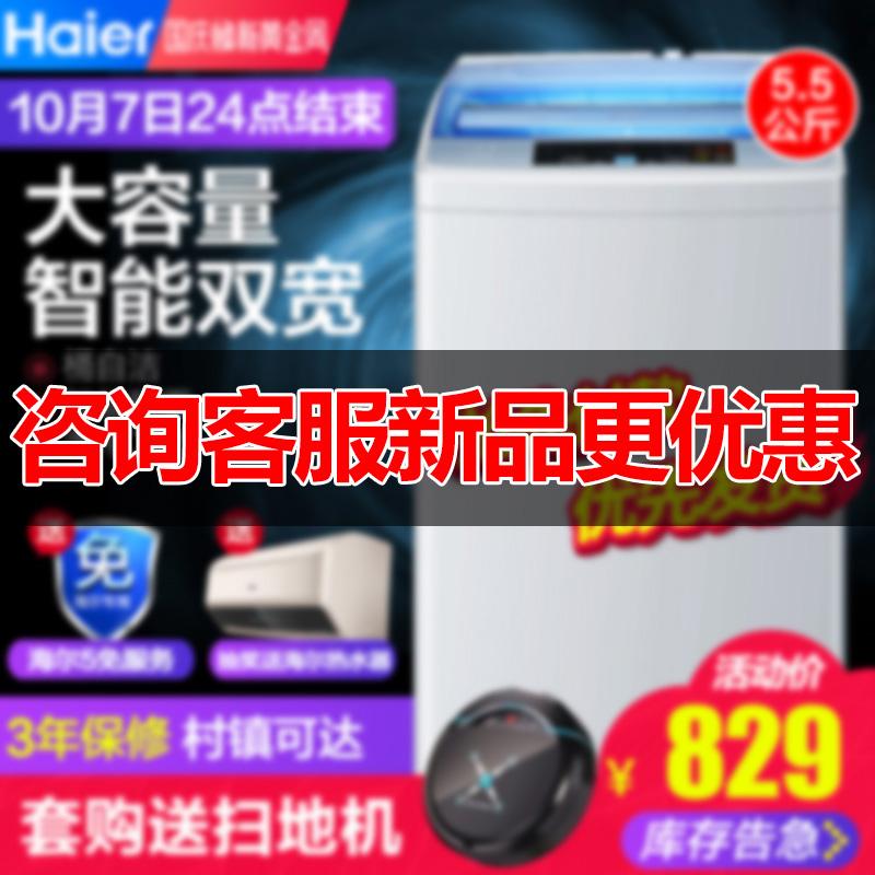 Haier-海尔 EB55M2WH 全自动波轮洗衣机冲浪洗 5.5公斤-送装一体