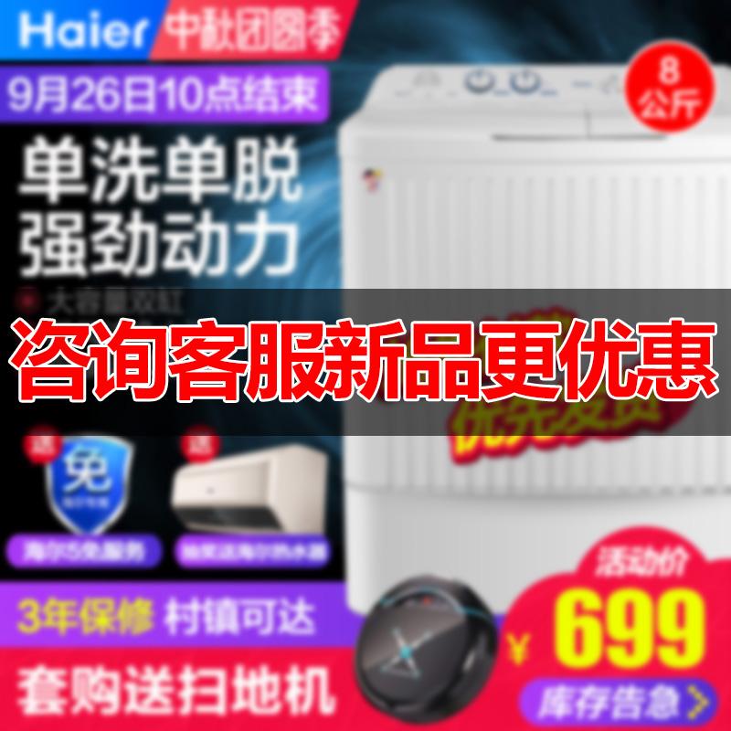 Haier-海尔8公斤半自动双缸波轮家用洗衣机 XPB80-187BS