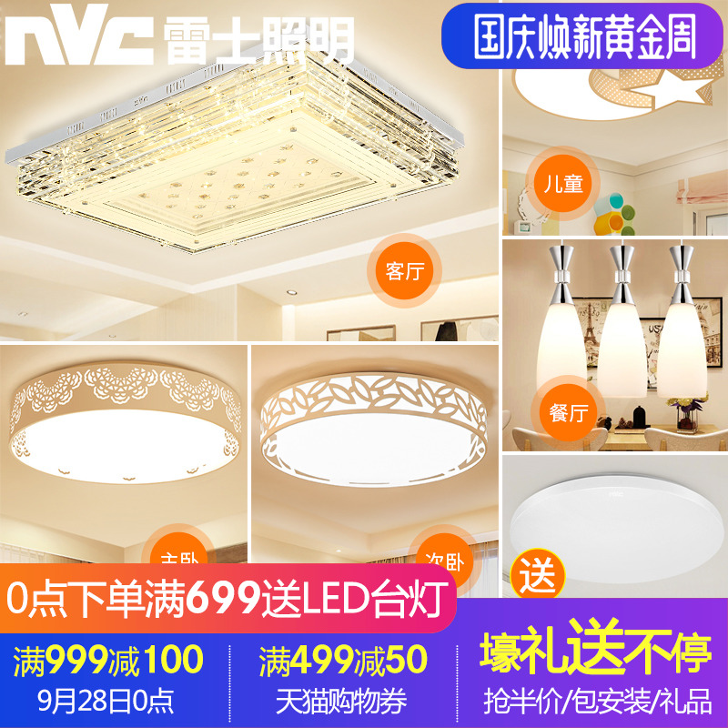 雷士照明水晶灯客厅现代简约灯具套餐组合 三室两厅大气led吸顶灯
