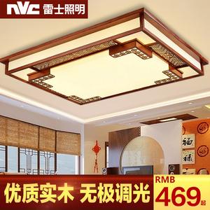 雷士照明新中式客厅灯led长方形古典卧室吸顶灯现代复古实木灯具