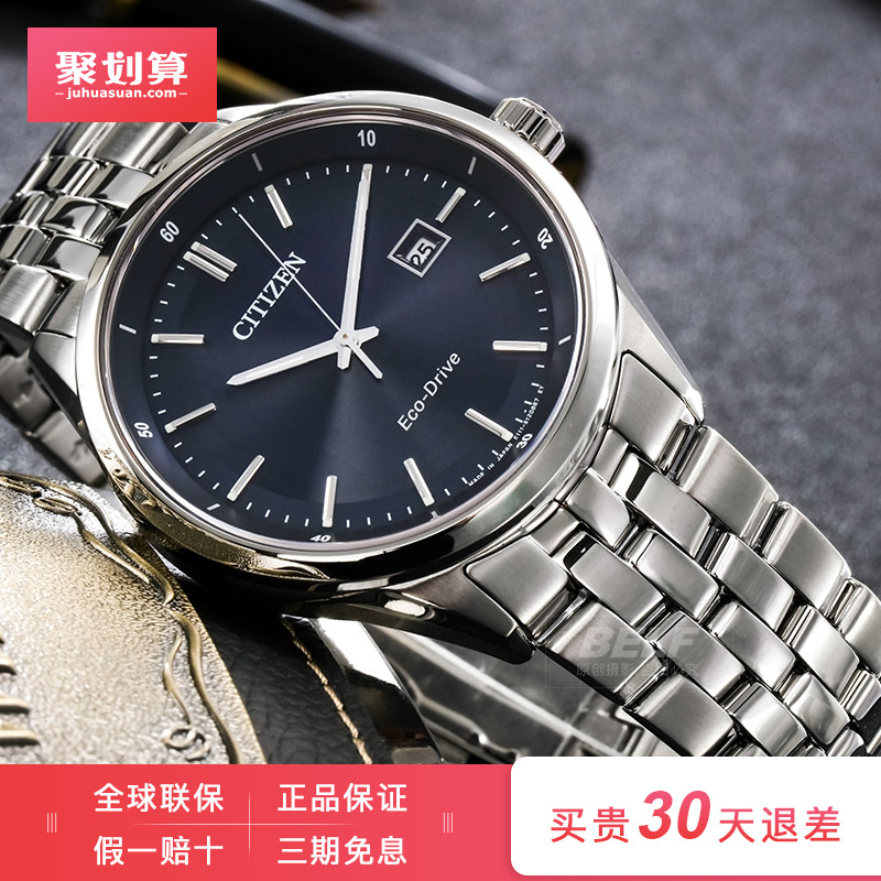 西铁城光动能防水简约商务时尚带日历黑盘钢带男士手表 BM7250