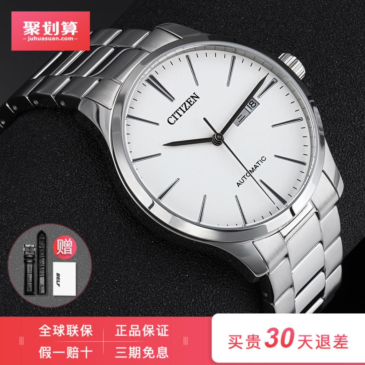 原装进口正品西铁城时尚休闲商务防水钢带自动机械男士手表NH8350